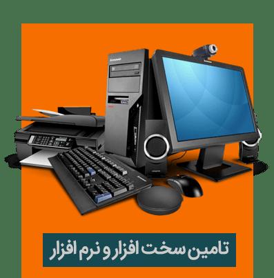 تامین سخت افزار و نرم افزار-min