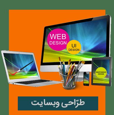 طراحی وبسایت-min